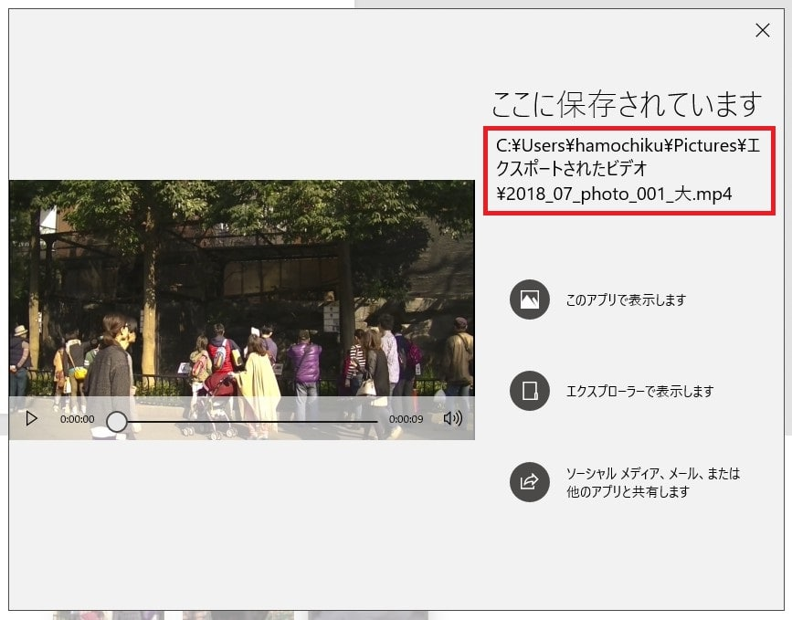 書き出したファイルの場所 動画編集ソフトMicroSoftフォト