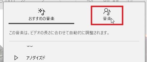 BGM音楽タブ 動画編集ソフトMicrosoftフォト