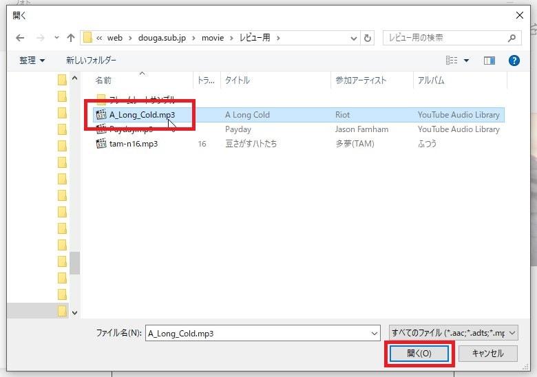 BGM音楽ファイルの選択 動画編集ソフトMicrosoftフォト