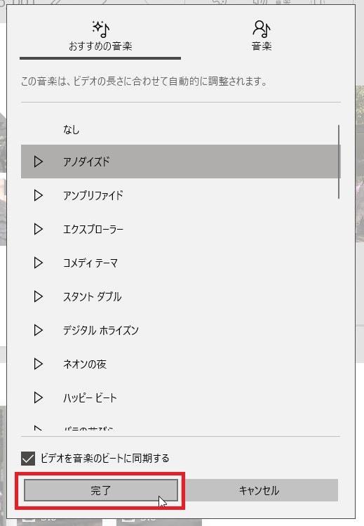 BGM音楽の確定 動画編集ソフトMicrosoftフォト
