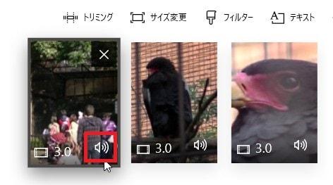 タイムライン内の動画の音量調整 動画編集ソフトMicrosoftフォト