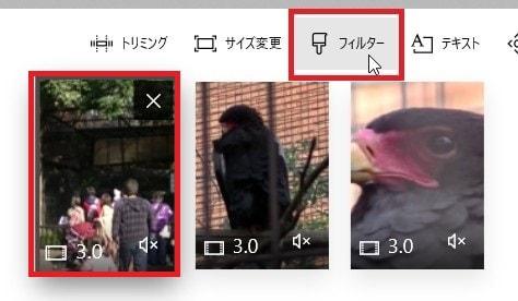 フィルターの入れ方 動画編集ソフトMicroSoftフォト