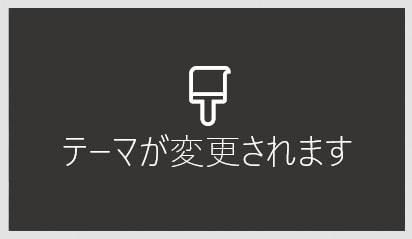 テーマの変更画面 動画編集ソフトMicrosoftフォト