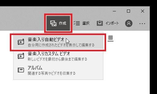 音楽入り自動ビデオモード 動画編集ソフトMicroSoftフォト