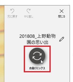 自動リミックスボタン 自動編集 動画編集ソフトMicroSoftフォト