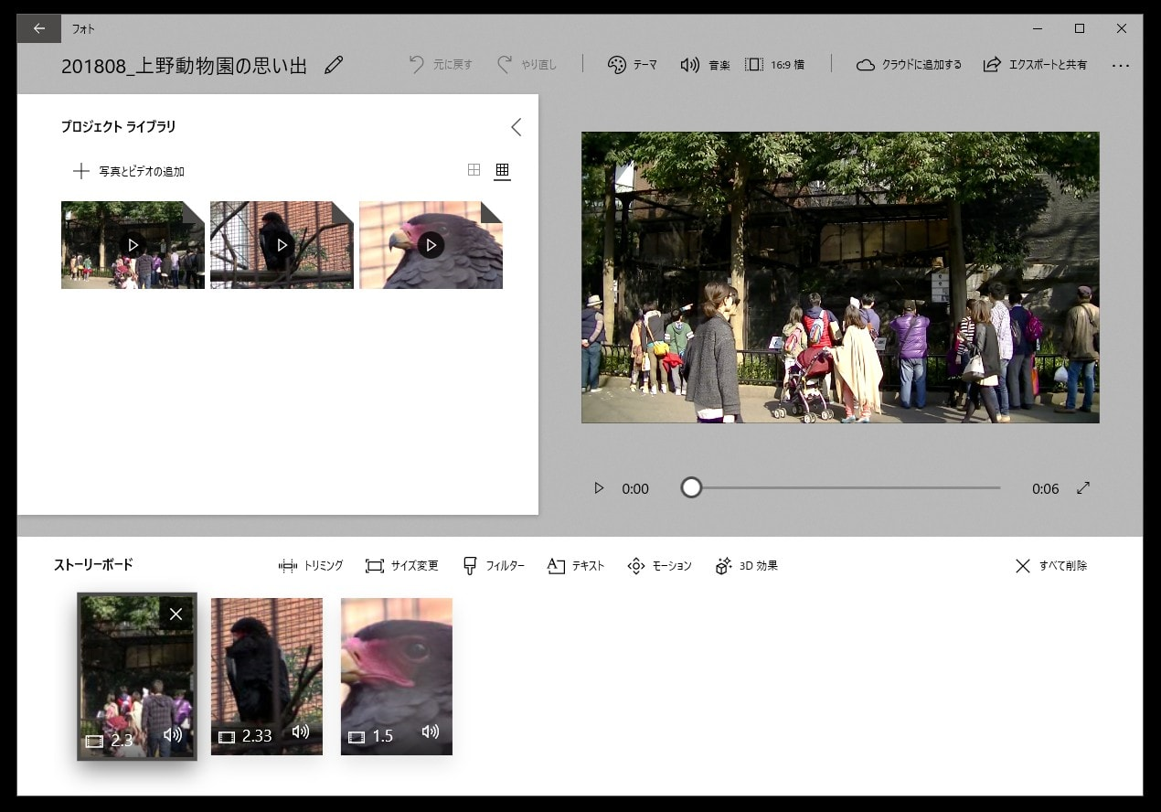 ビデオの編集モード 自動編集 動画編集ソフトMicroSoftフォト