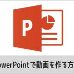 PowerPointで動画を作る方法(1) 機能の紹介 パワーポイント動画入門 windows用