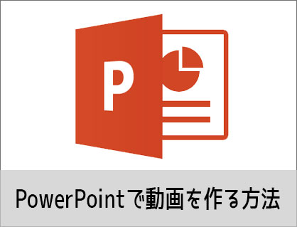 PowerPointで動画を作る方法(5) 動画を挿入する方法 パワーポイント動画入門 windows用