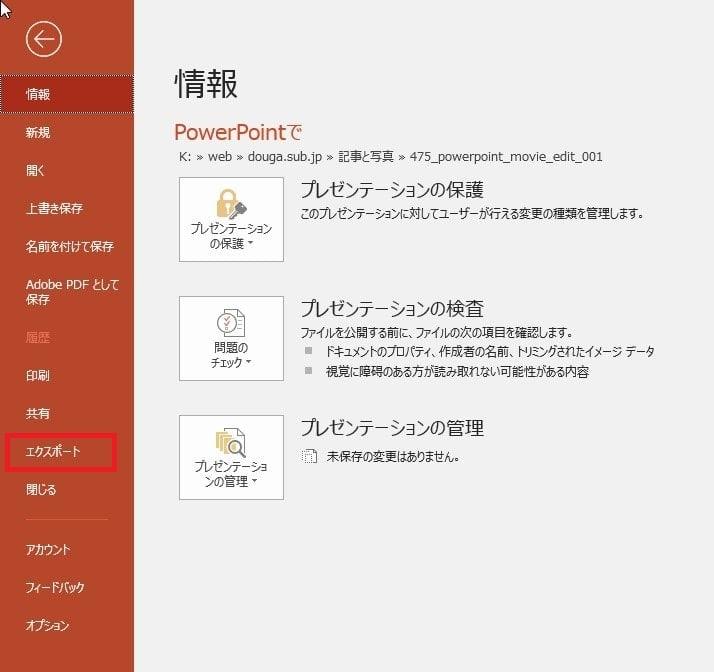 エクスポートメニュー PowerPointで動画を作る方法