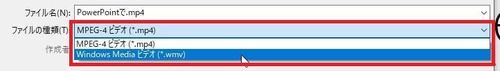 ファイルの種類選択 PowerPointで動画を作る方法