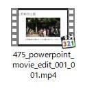 出力した動画ファイル PowerPointで動画を作る方法