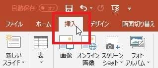 挿入ボタン PowerPointで動画を作る方法