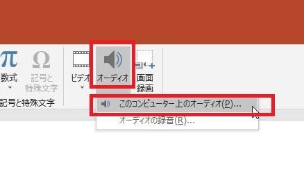 オーディオボタン PowerPointで動画を作る方法