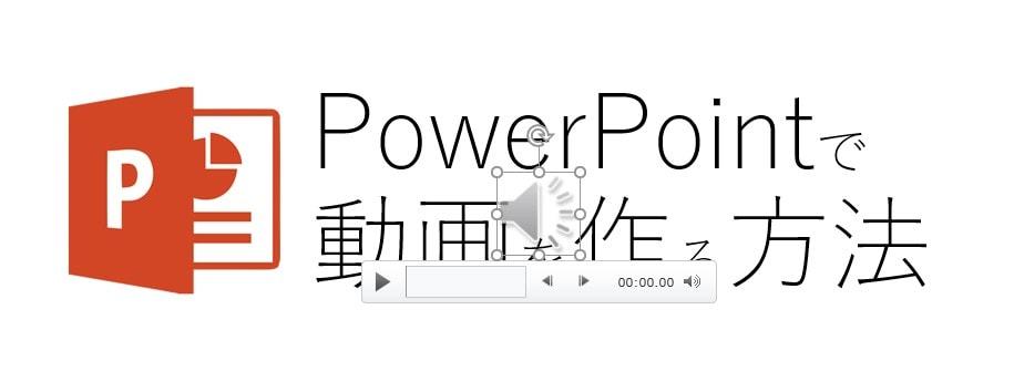 BGM音楽スピーカーマーク PowerPointで動画を作る方法
