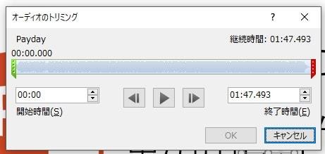 オーディオのトリミング PowerPointで動画を作る方法