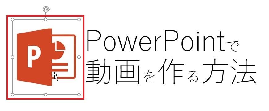 アニメーション対象の選択 PowerPointで動画を作る方法