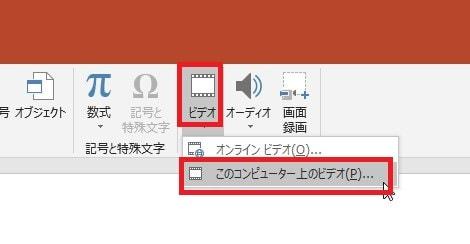 ビデオ挿入ボタン PowerPointで動画を作る方法