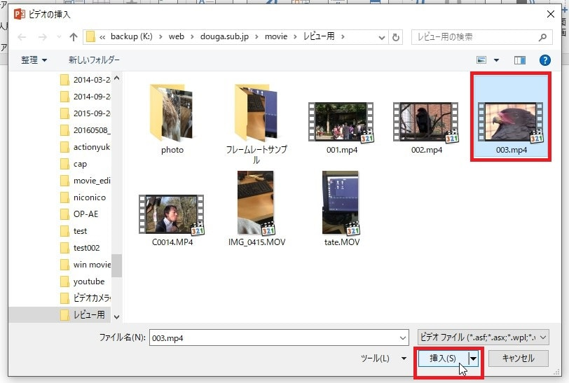 動画挿入 PowerPointで動画を作る方法