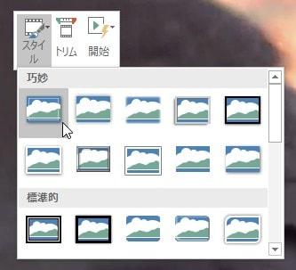 スタイル一覧 PowerPointで動画を作る方法