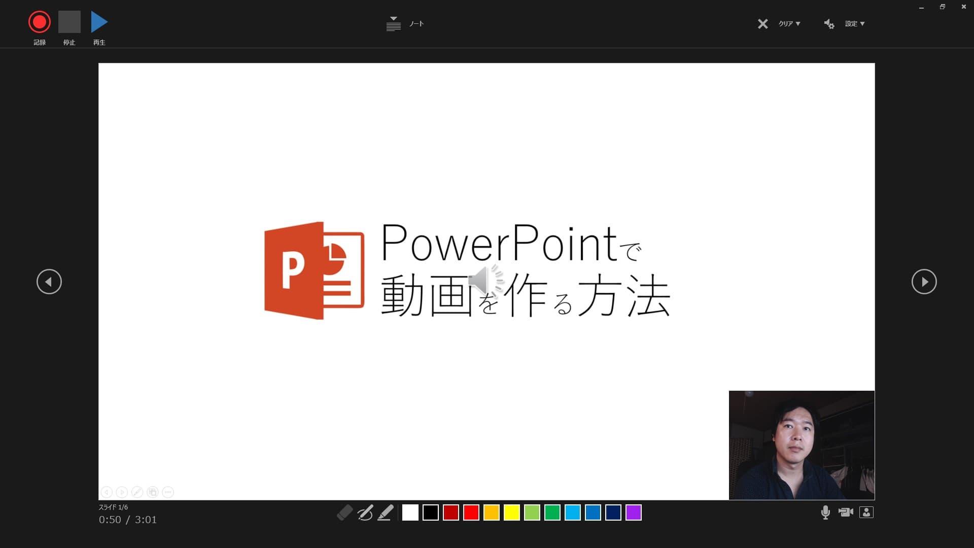 タイミングとナレーションの記録画面 PowerPointで動画を作る方法