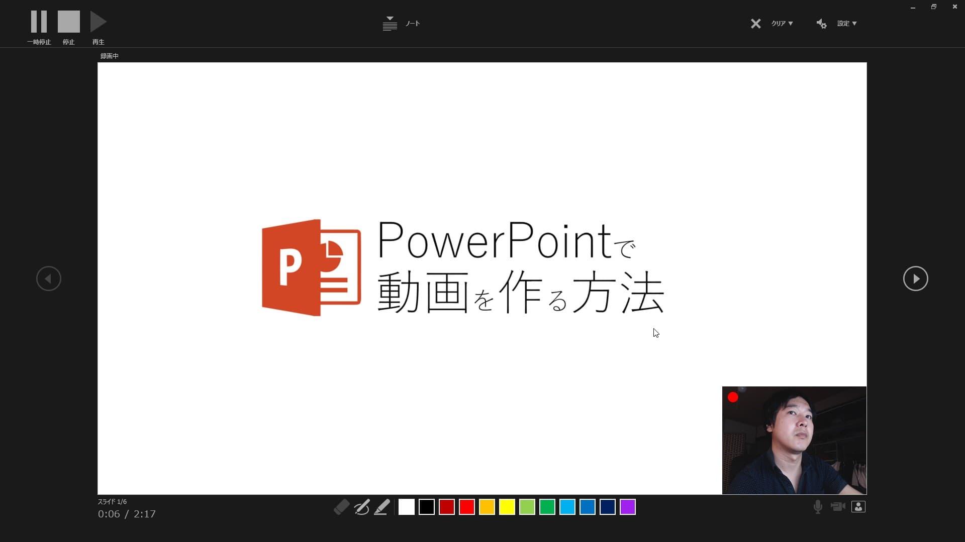 記録中 PowerPointで動画を作る方法
