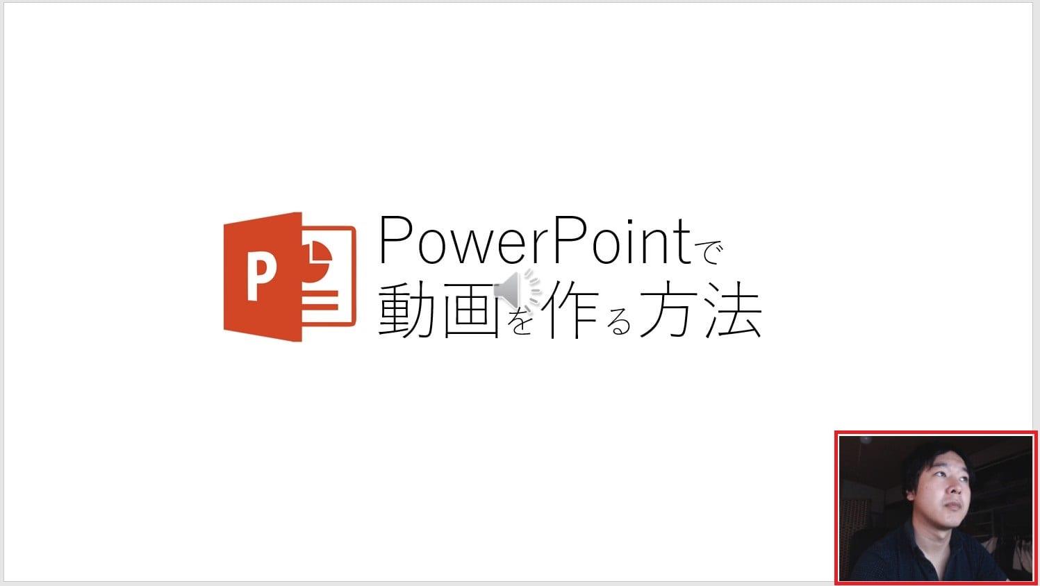 録画データ PowerPointで動画を作る方法