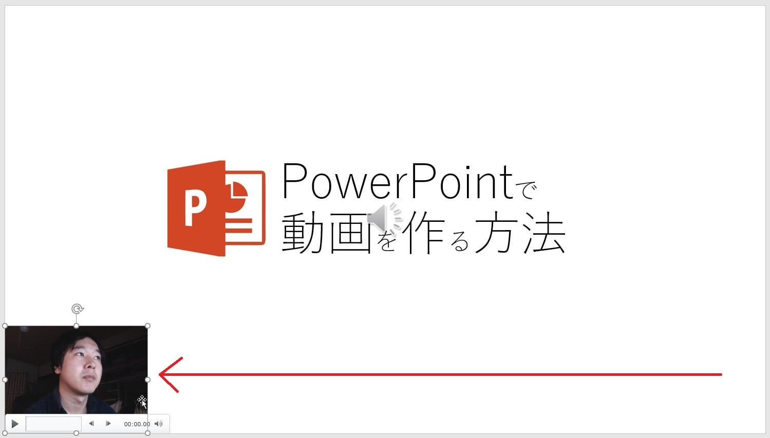 録画データの移動 PowerPointで動画を作る方法