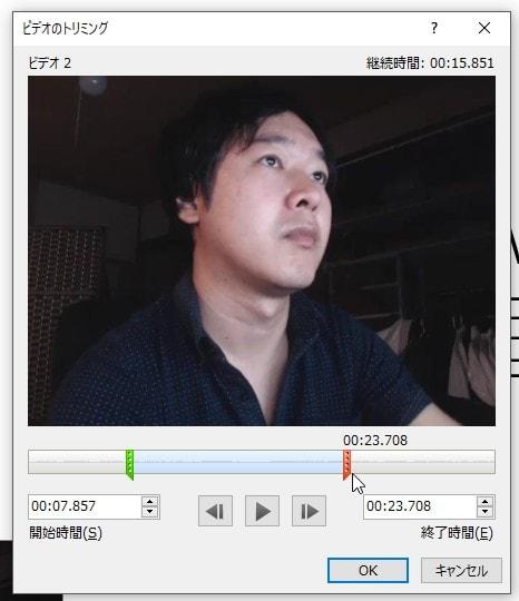 録画データのトリミング画面 PowerPointで動画を作る方法