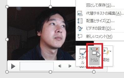 録画データの編集 PowerPointで動画を作る方法