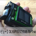 【レビュー】OLYMPUS STYLUS TG-Tracker スペック比較・使い方・設定方法 おすすめの人気アクション・ウェアラブルカメラ