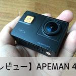 【レビュー】APEMAN 4K スペック比較・使い方・設定方法 おすすめの人気アクション・ウェアラブルカメラ