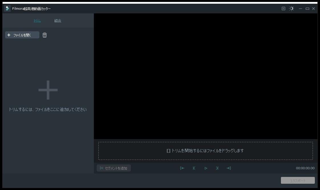 動画編集ソフト Filmora(フィモーラ)の超高速動画カッター