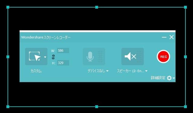 動画編集ソフト Filmora(フィモーラ)の画面録画機能スクリーンレコーダー