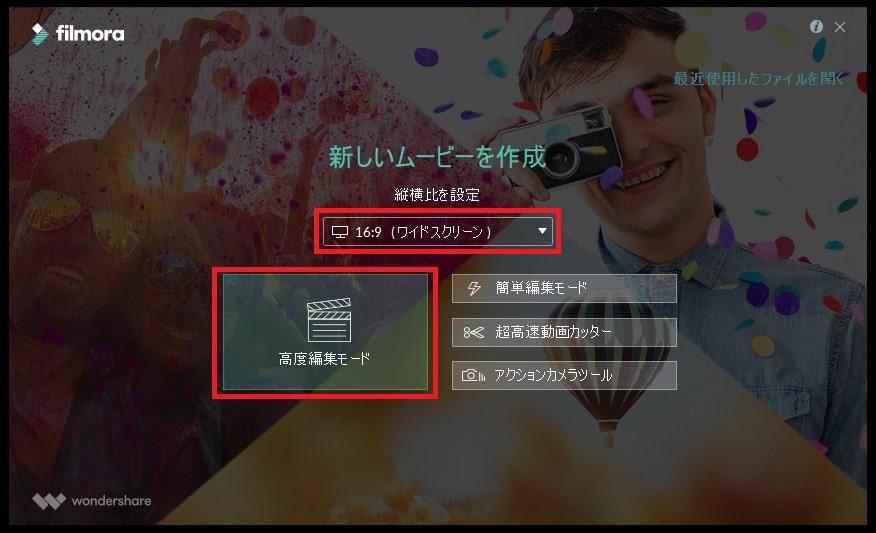 動画編集ソフト Filmora(フィモーラ) モード設定