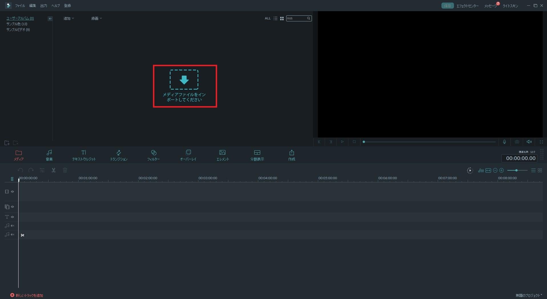 動画編集ソフト Filmora(フィモーラ) メディアファイルをインポート