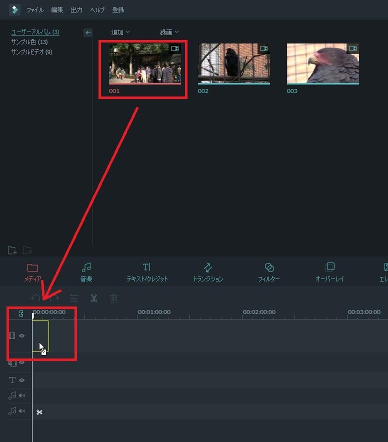 動画編集ソフト Filmora(フィモーラ) 動画ファイルをタイムラインに挿入する方法