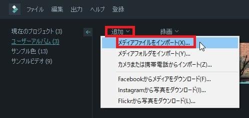 動画編集ソフト Filmora(フィモーラ) メディアファイルの新規インポート