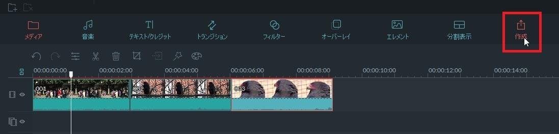 動画編集ソフト Filmora(フィモーラ) プロジェクトの書き出し作成