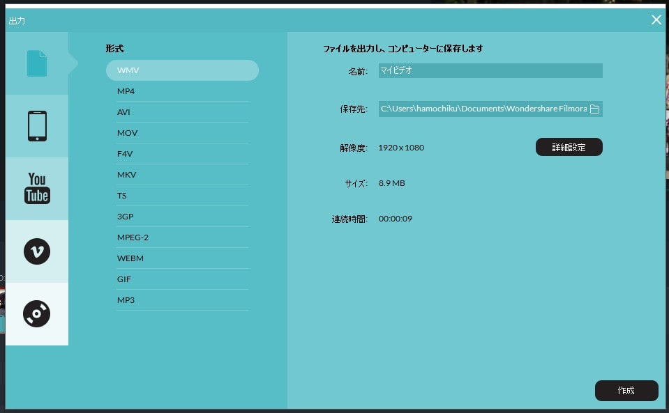 動画編集ソフト Filmora(フィモーラ) プロジェクトの出力画面