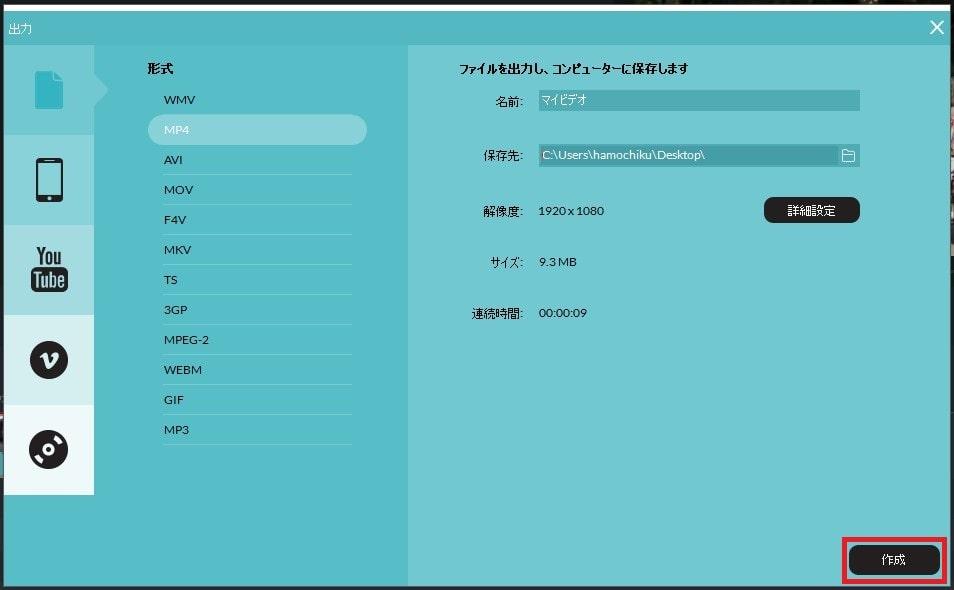 動画編集ソフト Filmora(フィモーラ) プロジェクトの出力ボタン