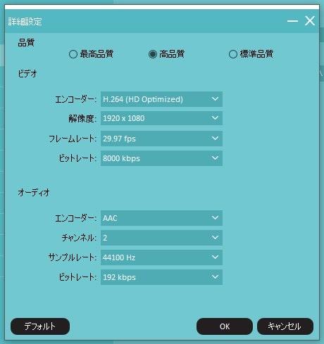 動画編集ソフト Filmora(フィモーラ) プロジェクトの詳細設定