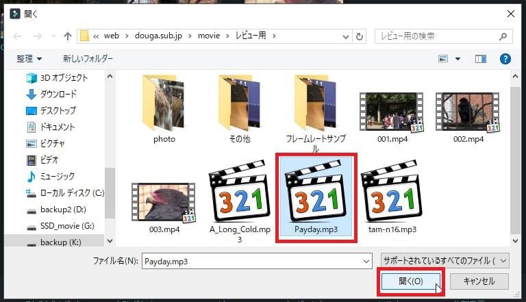 動画編集ソフト Filmora(フィモーラ) 音楽ファイルのインポート方法