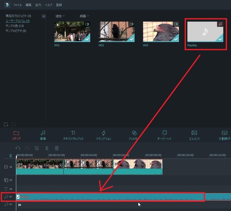 動画編集ソフト Filmora(フィモーラ) 音楽ファイルの挿入方法