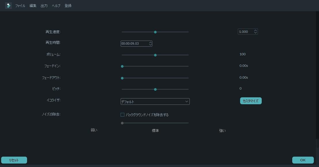 動画編集ソフト Filmora(フィモーラ) 音楽ファイルの編集画面