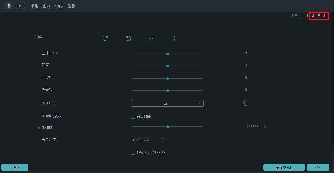 動画編集ソフト Filmora(フィモーラ) 動画ファイルの編集