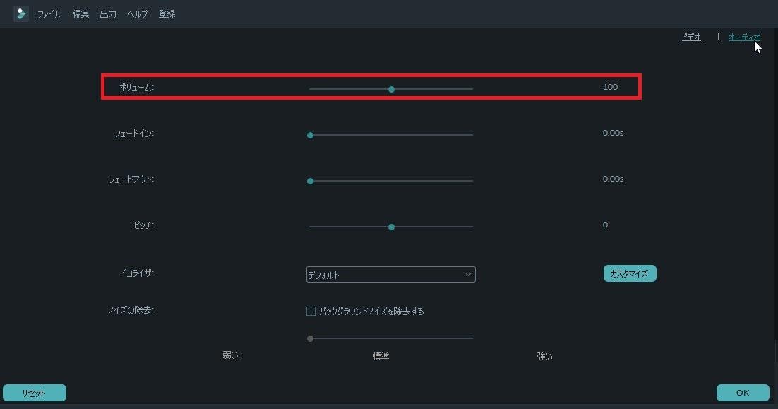 動画編集ソフト Filmora(フィモーラ) 動画ファイルのボリュームを下げる方法