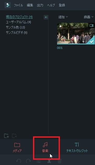 動画編集ソフト Filmora(フィモーラ) 動画ファイルの音楽挿入ボタン