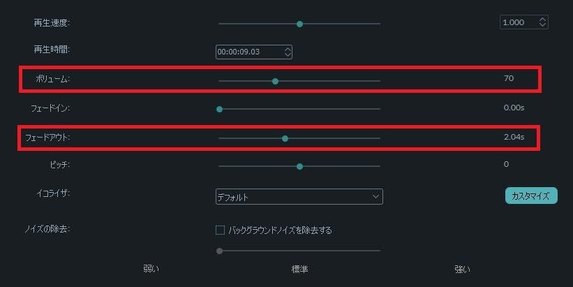 動画編集ソフト Filmora(フィモーラ) 音楽ファイルの音量調整フェードアウト