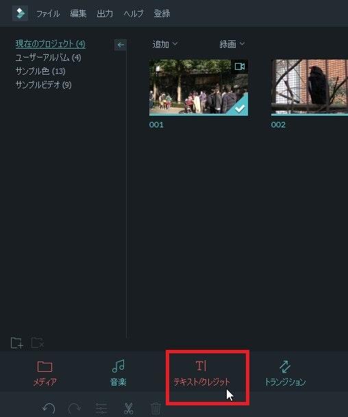 動画編集ソフト Filmora(フィモーラ)のテキストテロップクレジット