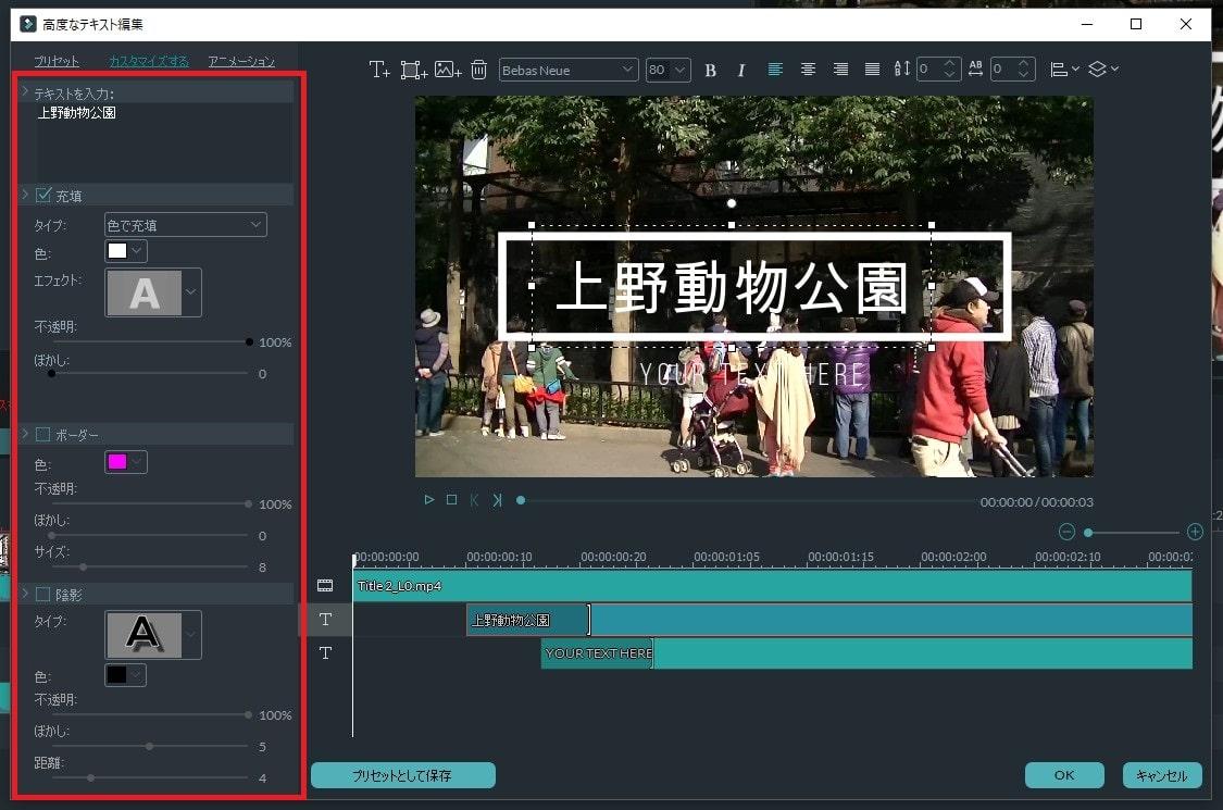 動画編集ソフト Filmora(フィモーラ)のテキストテロップクレジットの高度なデザイン編集